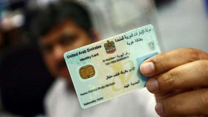 renewing Emirates ID